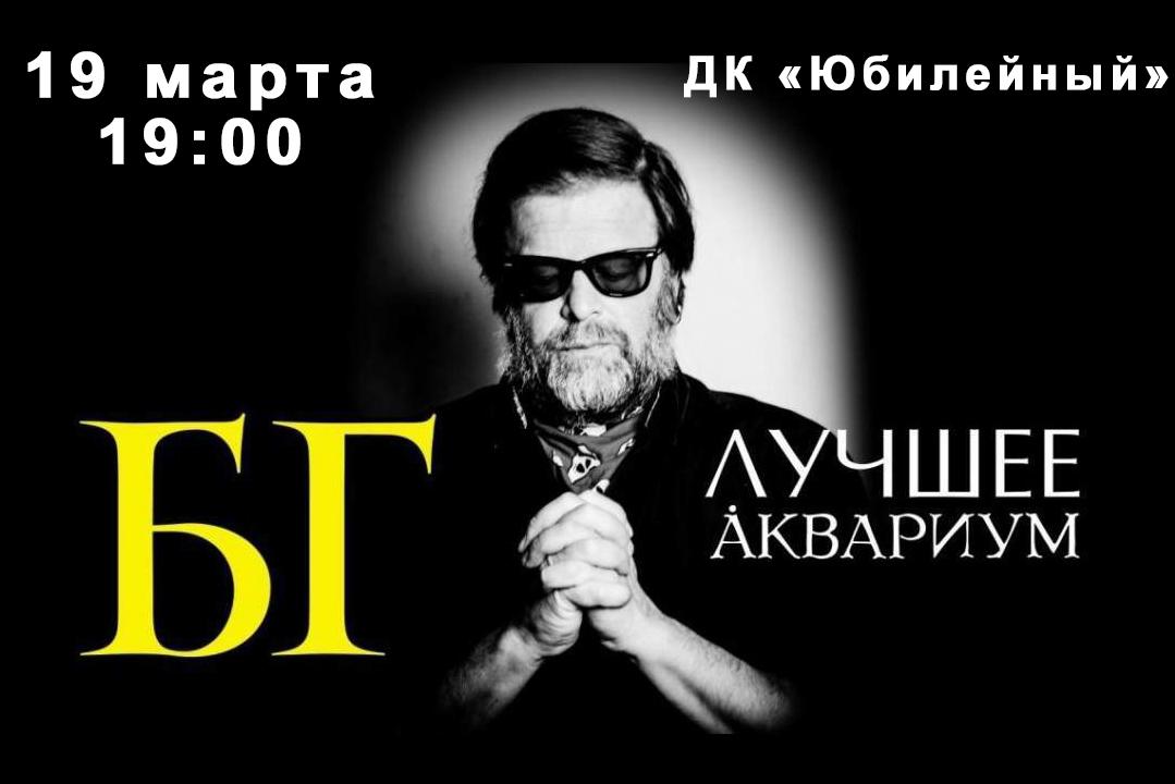 Борис Гребенщиков и«Аквариум» везут вВоронеж свои лучшие песни