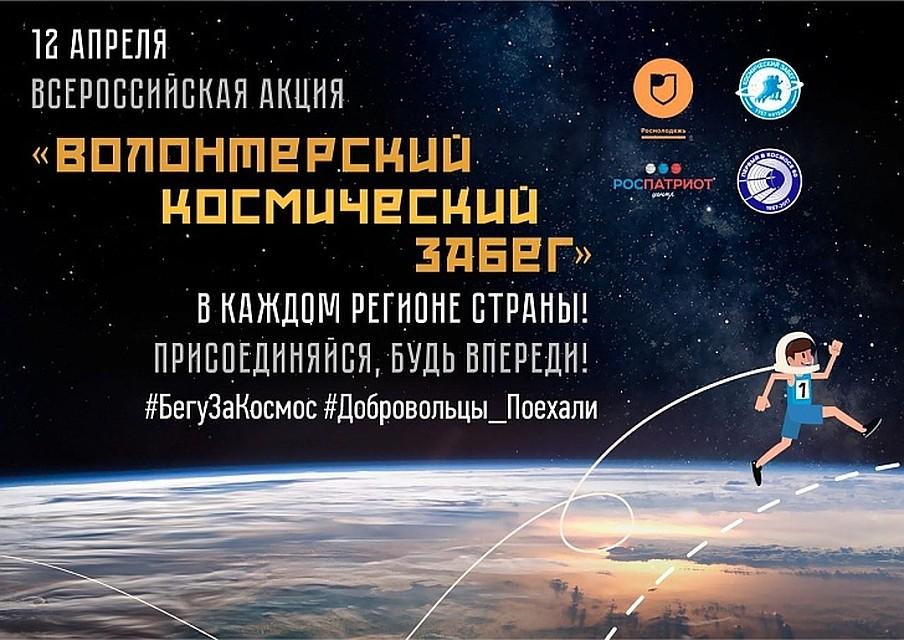 ВБрянске набульваре Гагарина состоялся космический забег