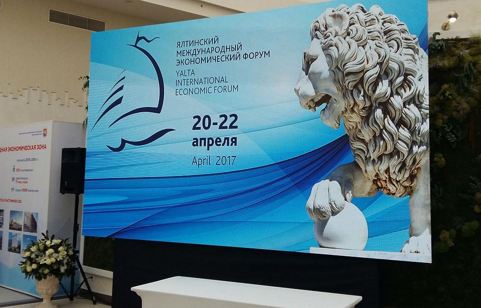 По результатам Ялтинского форума ожидаются договоры на100 млрд