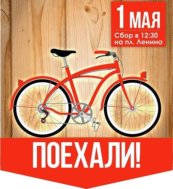 1мая вТуле пройдет велопарад