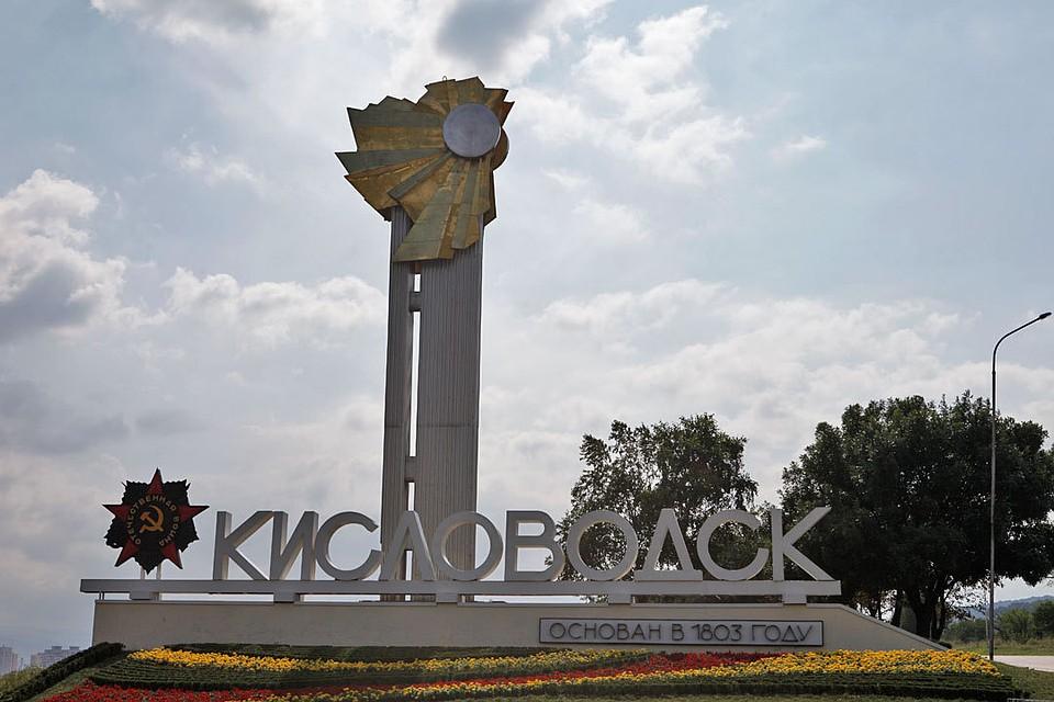 Наразвитие Кисловодска истратят 500 млн руб. избюджета Ставрополья