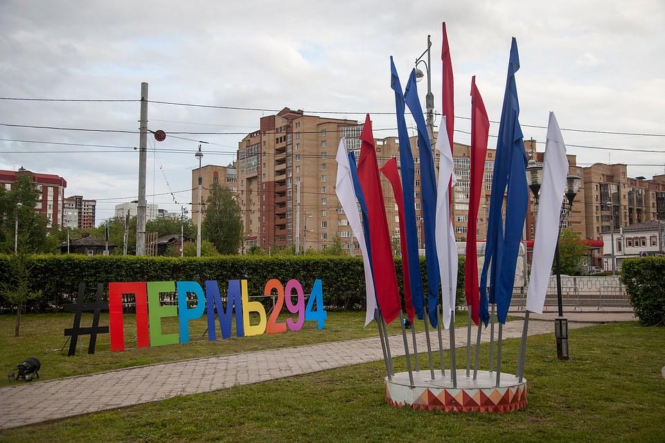 Пермяки отмечают День РФ иДень города— Двойная радость