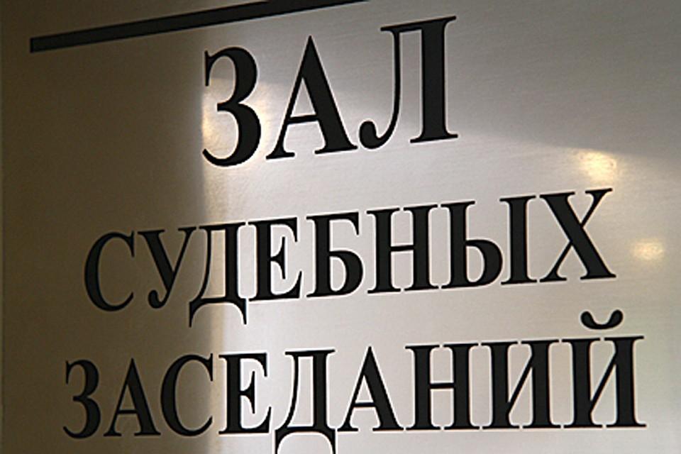 ВКраснодаре будут судить членов ОПГ, похитивших 140 млн руб.