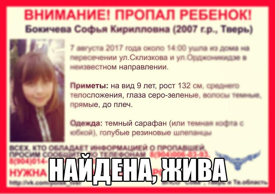ВТвери пропала 14-летняя девочка