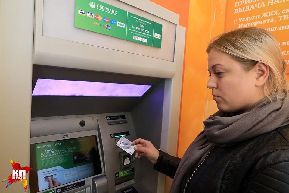 Сберегательный банк РФ разъяснил смену статуса дебетовых карт наоведрафт