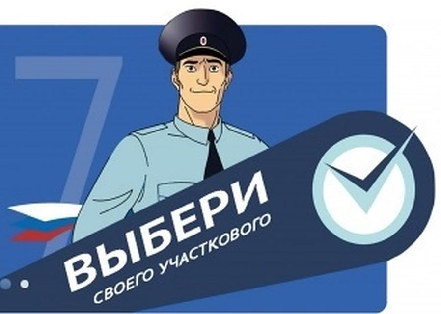 Лучшего участкового выбирают вНижегородской области