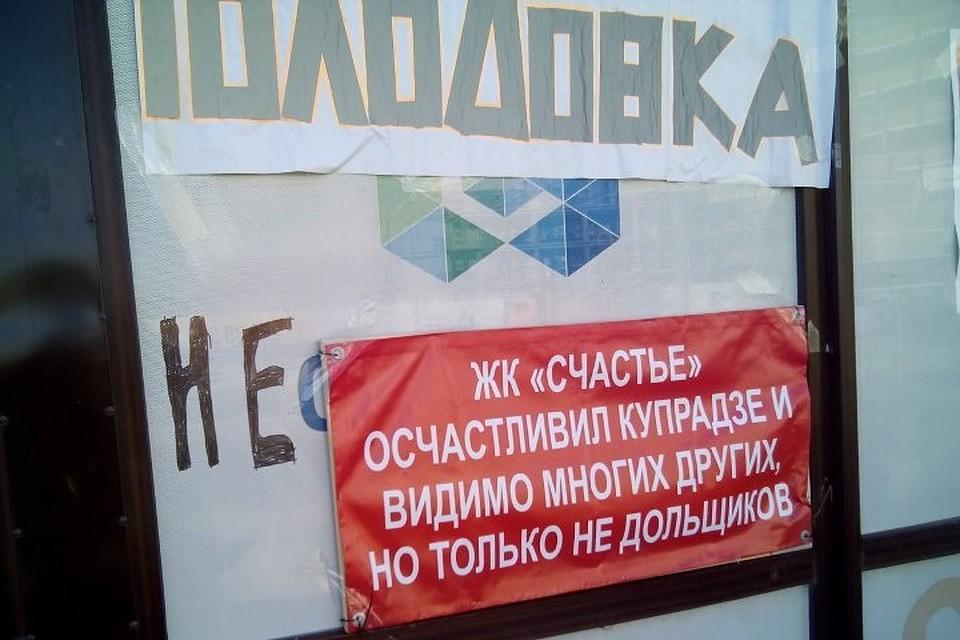 Дольщики краснодарскогоЖК «Территория счастья» закончили голодовку