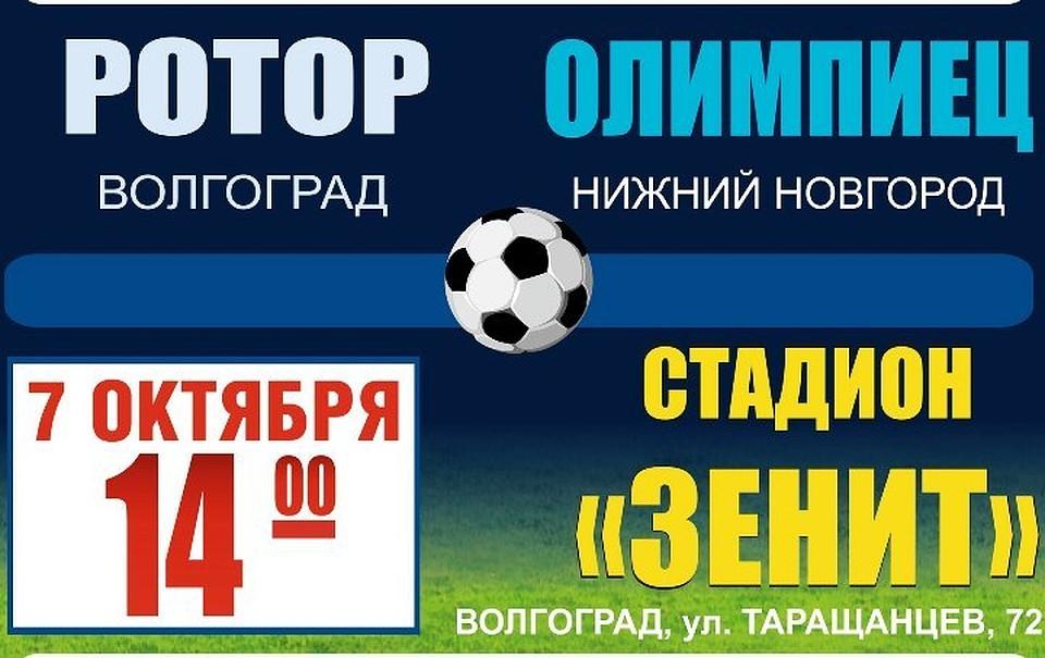 «Ротор-Волгоград» проиграл нижегородскому «Олимпийцу»