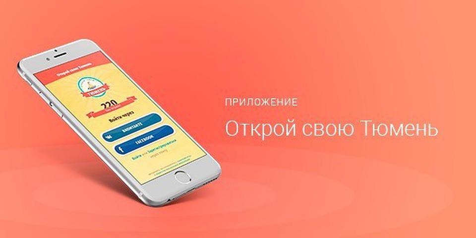 Юзеры тестируют приложение «Открой свою Тюмень»