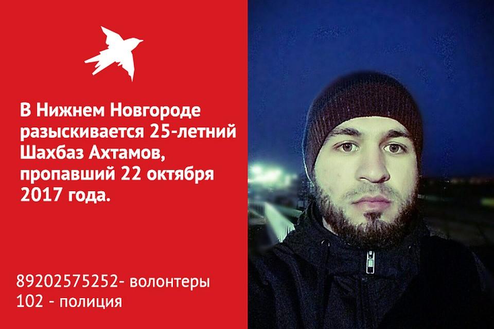 ВНижнем Новгороде пропал без вести 25-летний Шахбаз Ахтамов