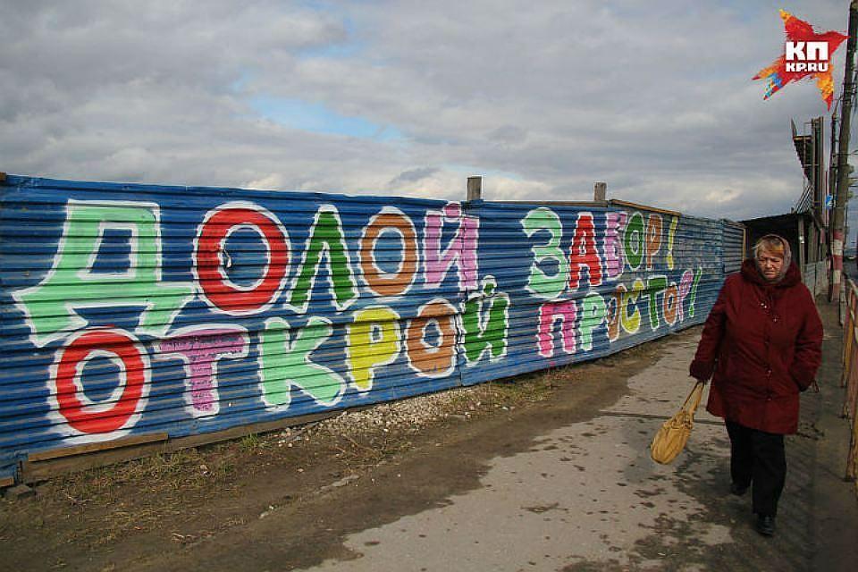Мэр Нижнего Новгорода превратит заборы варт-объект