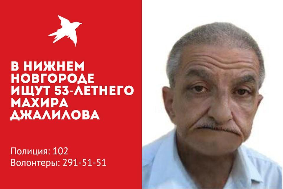 53-летнего Махира Джалилова ищут вНижнем Новгороде