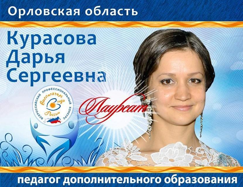 Воспитатель изВеликих Лук вошла в 10-ку сильнейших преподавателей дошкольного образования РФ