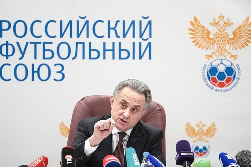 Виталий Мутко оставил пост президента РФС