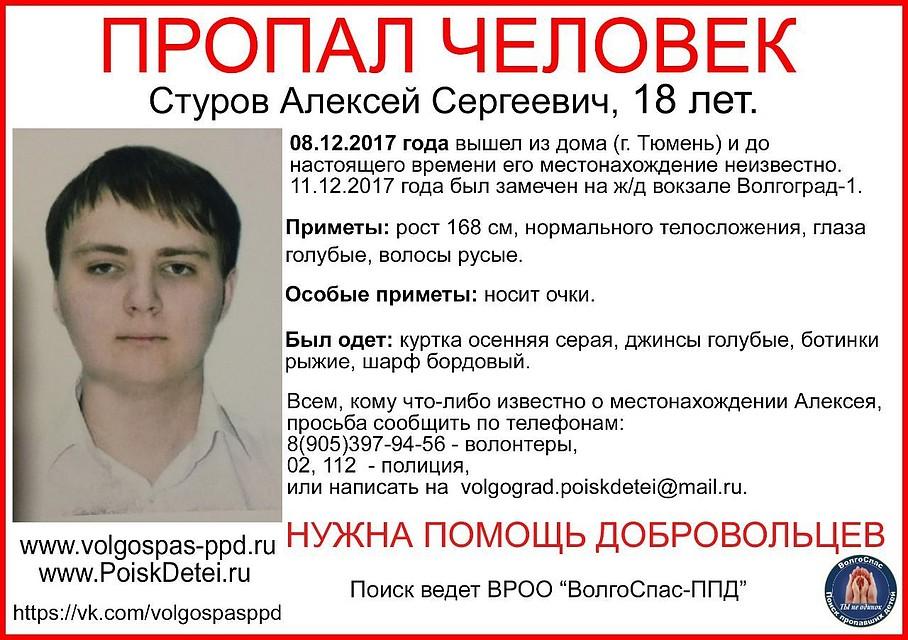 ВВолгограде волонтеры ищут пропавшего 18-летнего молодого человека изТюмени
