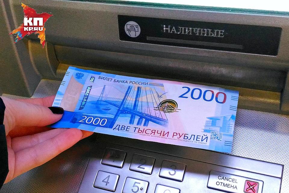 ВКамышине открылся «сезон» продажи новых банкнот