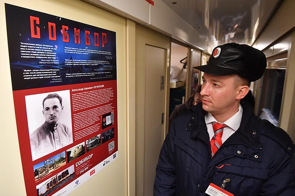 Поезду «Москва— Ростов-на-Дону» будет присвоено имя Александра Печерского, возглавившего восстание вСобиборе