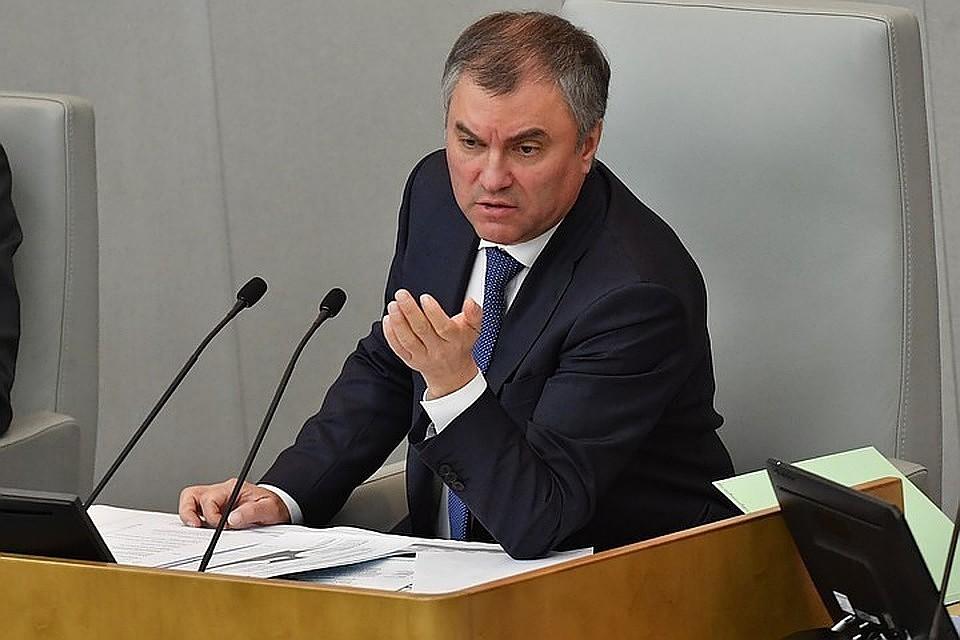 Для реализации послания В. Путина  законы необходимо подготовить напротяжении  года— Володин