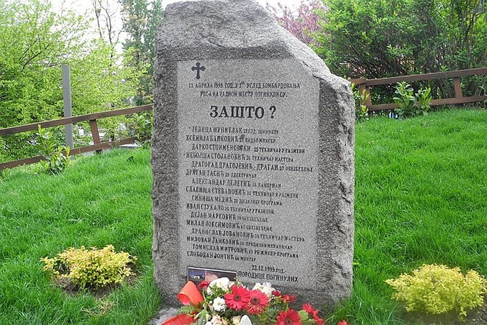 Большинство сербов признались, что непростили НАТО бомбардировки 1999 года