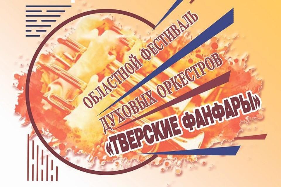 Фестиваль духовых оркестров иансамблей впервый раз пройдет на дорогах Твери