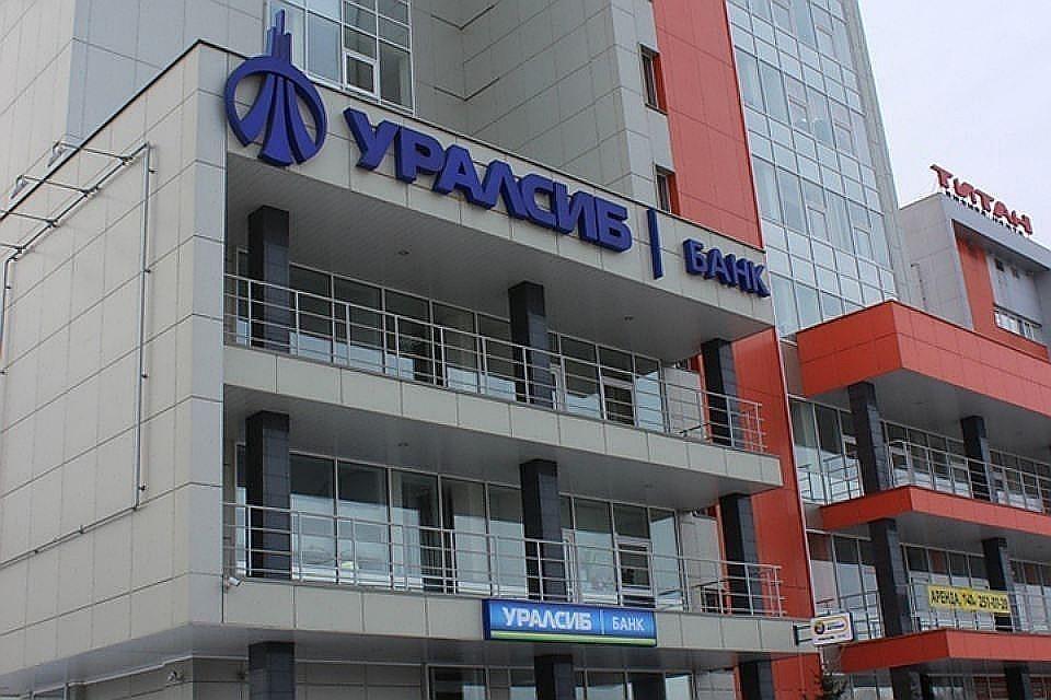 ПАО «БАНК УРАЛСИБ» сообщает орезультатах деятельности запериод 12 месяцев