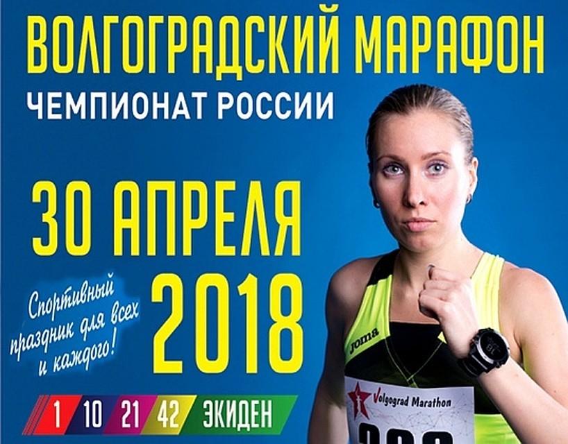 Бегуны в30-й раз примут участие в«Волгоградском марафоне»