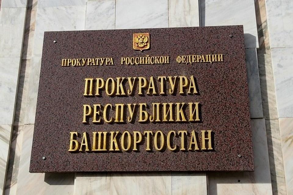 ВБашкирии генпрокуратура требует досрочной отставки депутата райсовета