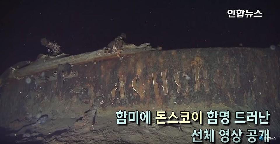 ВЯпонском море найден крейсер «Дмитрий Донской», затонувший вэпоху Русско-японской войны