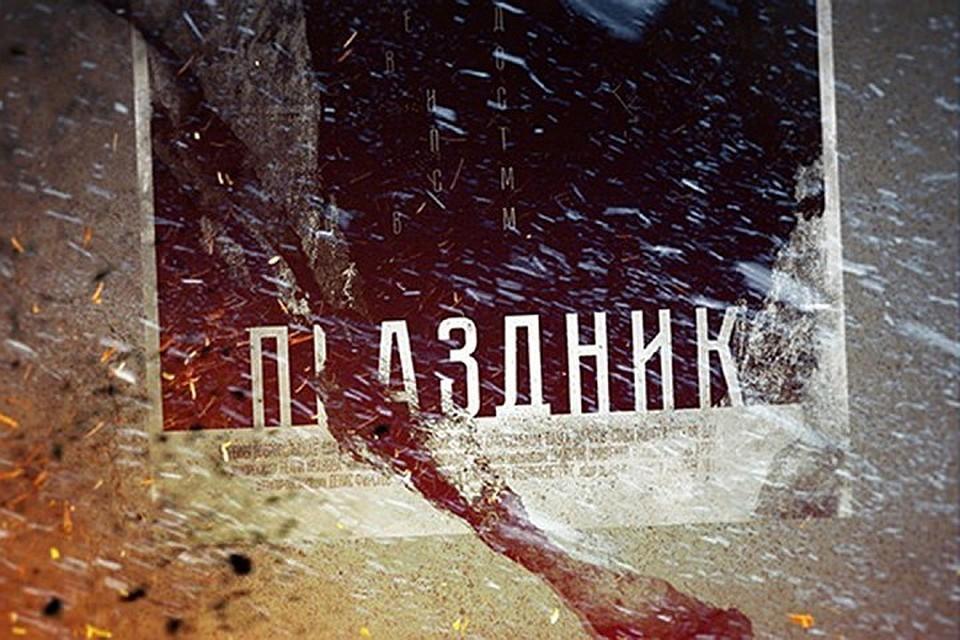 В «Единой России» потребовали отМинкульта запретить комедию облокаде Ленинграда
