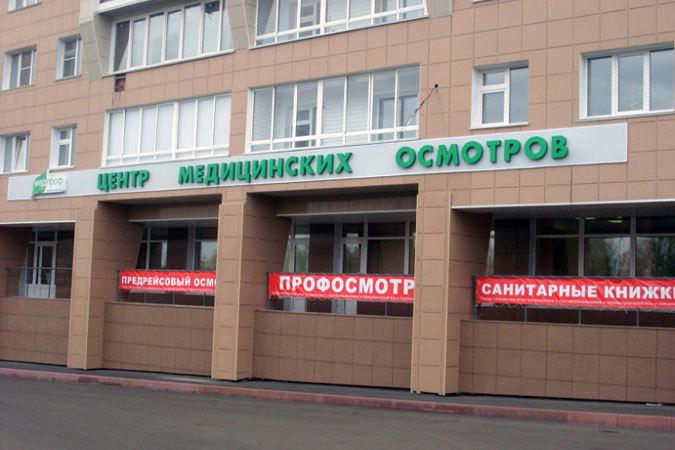 предоставлено медицинским центром «Медпроф»