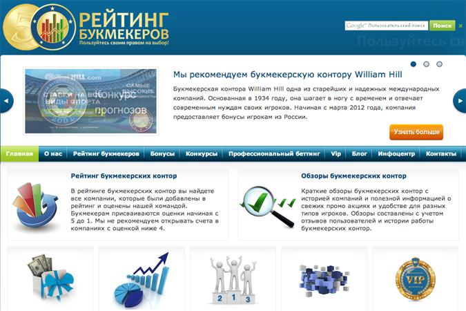 Букмекерская контора в интернете россии