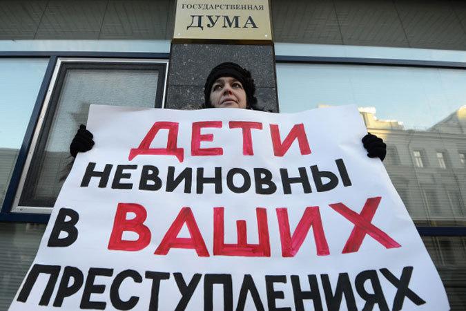 Всю неделю перед Госдумой проходили пикеты противников принятия документа. Но депутаты к ним прислушиваться не стали