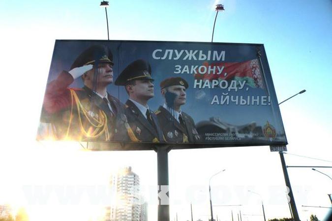 В уголовном деле речь идет об этом рекламном щите. Фото: sk.gov.by