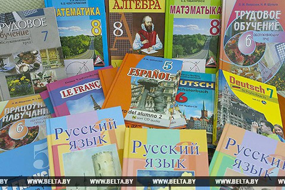 Какие учебники новом учебном году