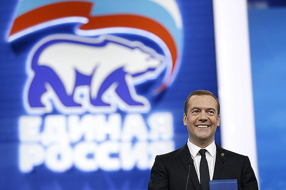 """«Мы уверенно вступаем в новый политический цикл!» - заявил Дмитрий Медведев на съезде партии """"Единая Россия""""."""