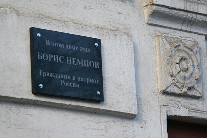 Мэрия Ярославля признала мемориальную доску на доме Немцова незаконной