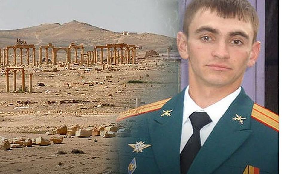 17 марта при освобождении сирийской Пальмиры офицер геройски погиб