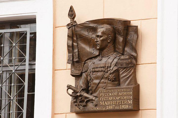 Памятная доска Маннергейму в Петербурге