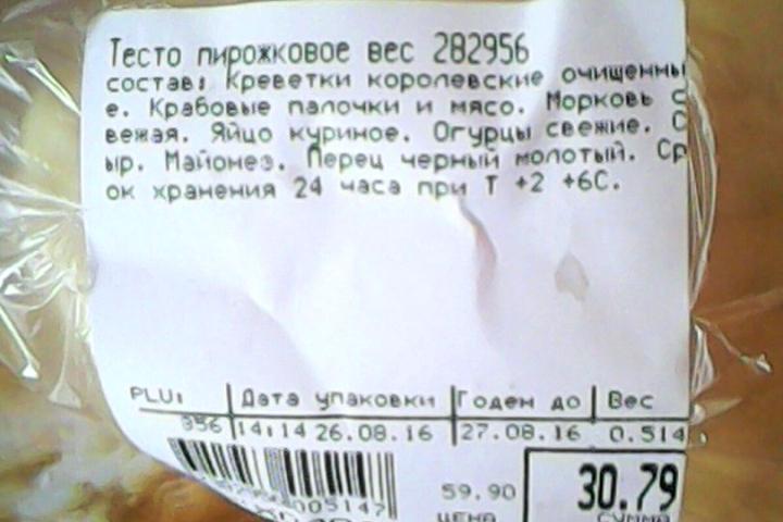 «Смешное» тесто продавали вмагазине популярной сети вНовокузнецке