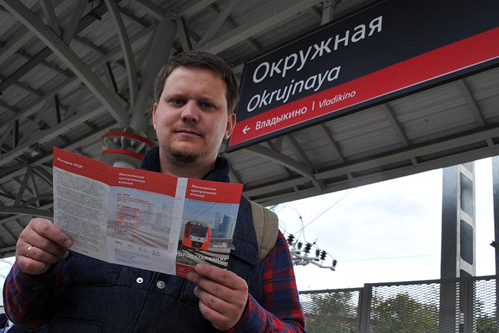 Москвичи прокатились поМЦК в 1-ый день запуска, 10сентября нынешнего года