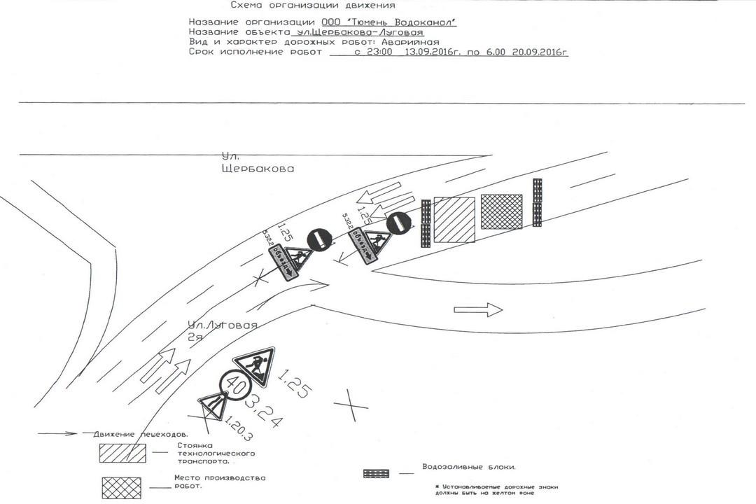 ВТюмени нанеделю ограничили движение на2-й Луговой