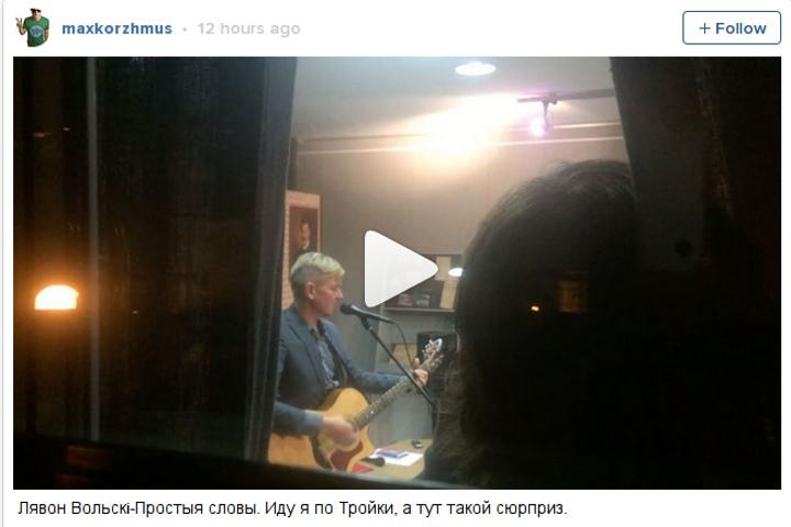Макс Корж спел «Простыя словы» с Лявоном Вольским