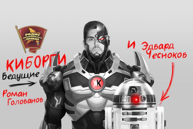 Что за ними стоит, обсуждаем в эфире программы «Киборги» на Радио «Комсомольская правда»