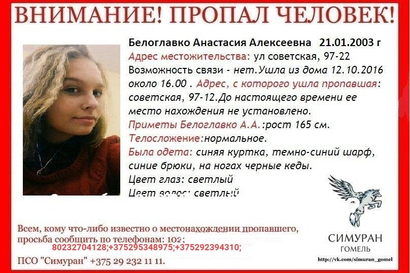 ВГомеле ищут пропавшую 13-летнюю девочку