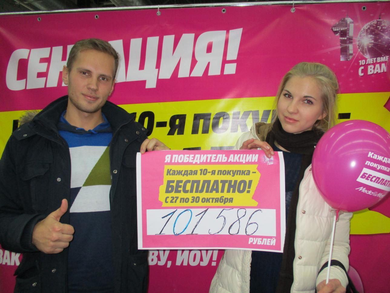 """Победитель акции """"Каждая 10-я покупка - БЕСПЛАТНО!"""""""