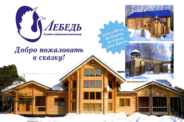 Фото: базалебедь.рф