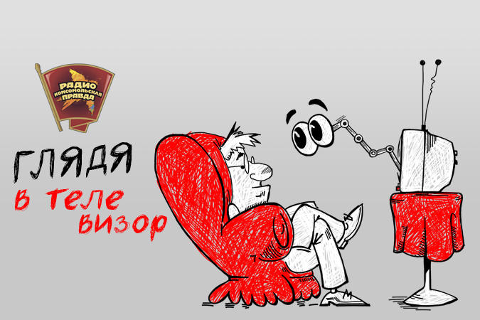 Обсуждаем главные телесобытия в эфире программы «Глядя в телевизор» на Радио «Комсомольская правда»