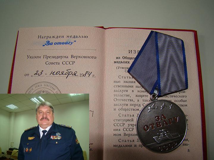 Награду герою вручили спустя 30 с лишним лет.