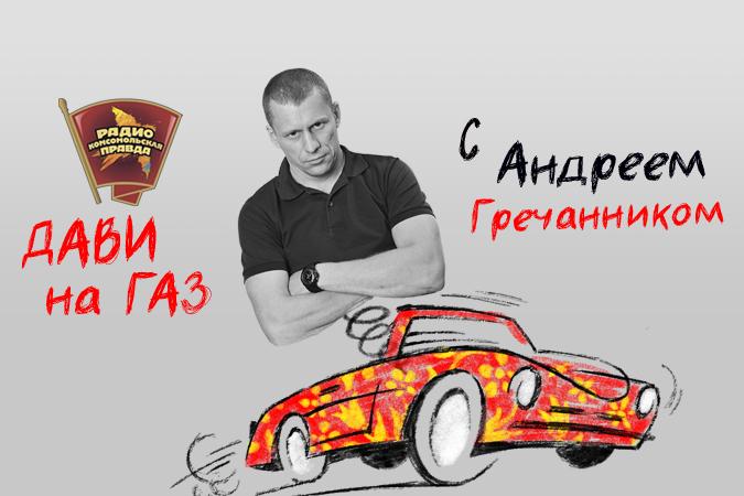 Обсуждаем главные автомобильные новости с автоэкспертом Андреем Гречанником в эфире программы «Дави на газ» на Радио «Комсомольская правда»