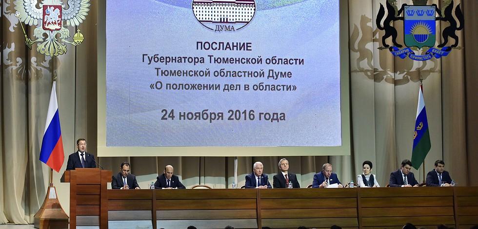 Владимир Якушев обратился с ежегодным посланием к депутатам Тюменской областной думы. Фото: пресс-служба главы региона